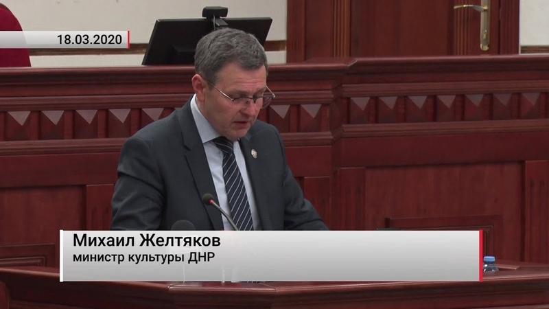 Об итогах работы Министерства культуры ДНР за 2019 год Актуально 19 03 20