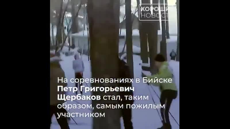 Ветеран Великой Отечественной войны из Бийска Петр Григорьевич Щербаков стал самым возрастным участником соревнований