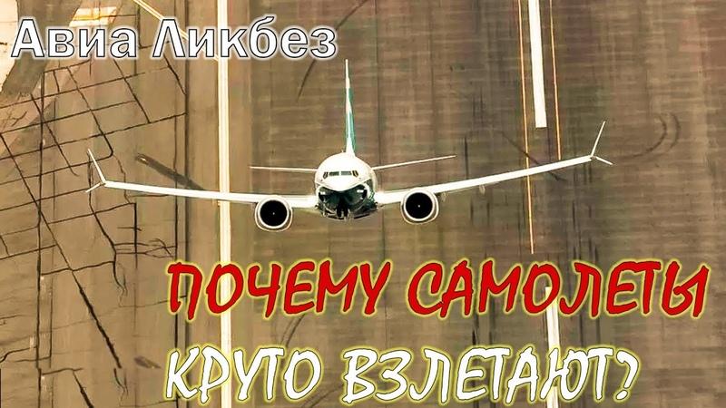 Почему самолеты так круто взлетают? Пилоты лихачи?..