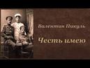 Валентин Пикуль Честь имею Аудиокнига 5
