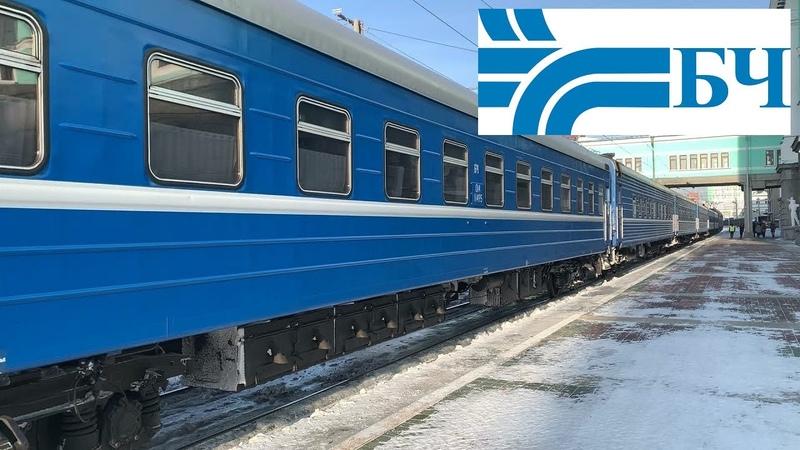Поезд из Минска. Прибытие поездов РЖД в Новосибирск. Зима в Сибири