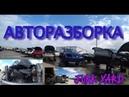 АВТОРАЗБОРКА в США Junk Yard АВТОСВАЛКА