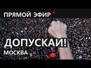 МОСКВА ВЫШЛА! Митинг Вернём себе право на выборы. Проспект Сахарова. Трансляция. Камера 1