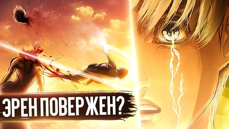 ДРОЖЬ ЗЕМЛИ ОСТАНОВЛЕНА 137 глава Атака Титанов обзор