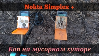 Коп с Nokta Simplex + | Тест металоискателя на мусорном хуторе | Большой панский дом