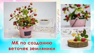 Земляника из глины и фоамирана / strowberry diy