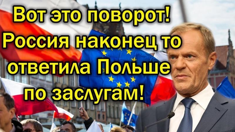 Вот это поворот! Русский бумеранг наконец то возвратился Польше!