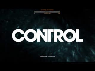 [ps4] становимся директором фбк в игре control