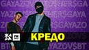 GAYAZOV$ BROTHER$ Кредо ЖАРА Beats