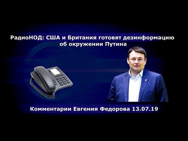 Санкции прекратятся если народ вернёт России суверенитет через Референдум. Евгений Фёдоров