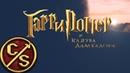 Гарри Поттер и клятва Дамблдора