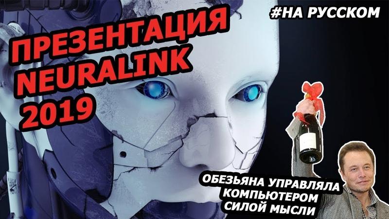 Илон Маск Презентация Neuralink 17 07 2019 На русском