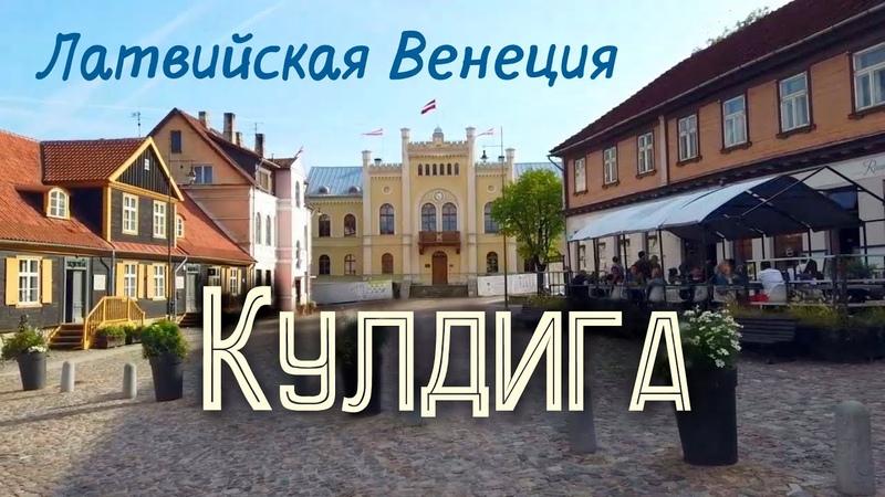 Кулдига живописный город Латвии