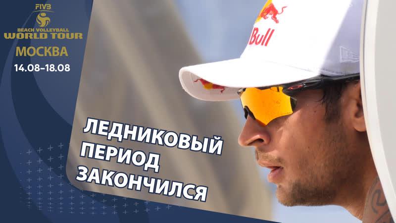 Ледниковый период закончился! Жара в Лужниках на этапе Мирового Тура!