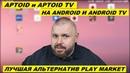 АЛЬТЕРНАТИВА PLAY MARKET НА ANDROID И ANDROID TV. Aptoid И Aptoid TV. Маркеты для любых устройств