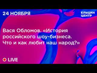 Вася Обломов. История российского шоу-бизнеса. Что и как любит наш народ