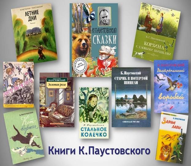 Книгопутешествие по творчеству К. Паустовского «Книга нам откроет дверь в мир растений и зверей»., изображение №3