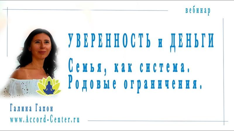 Гапон Галина Вебинар Уверенность и Деньги 2 03 10