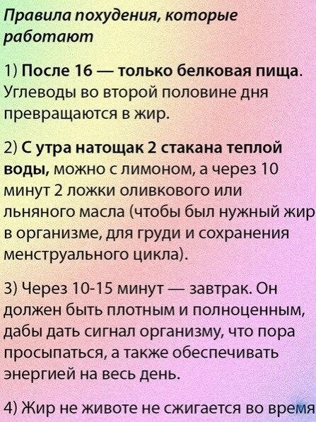 24 Правила Для Похудения.