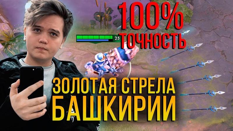 КУДЕС А К А ЗОЛОТАЯ СТРЕЛА БАШКИРИИ В ДЕЛЕ DOTA 2