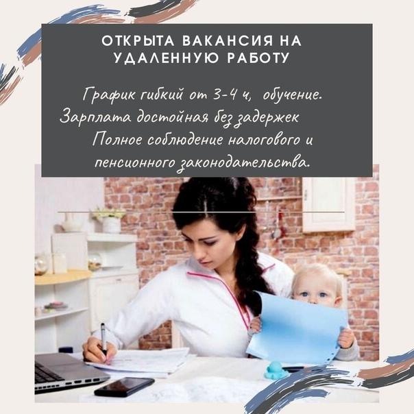 Работа удаленно иркутск вакансии создать сайт фриланса