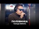 🅰️ Танцы Минус - Половинка (LIVE @ Авторадио)