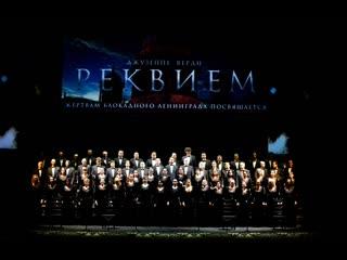 «Царская ложа» о «Реквиеме» Верди в Михайловском театре