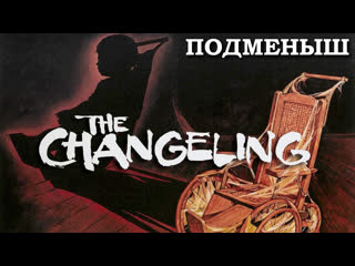 Подменыш (the changeling)_1980_720p