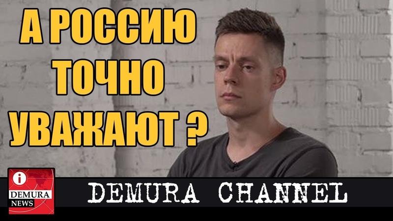 Юрий Дудь: А Россию точно уважают?