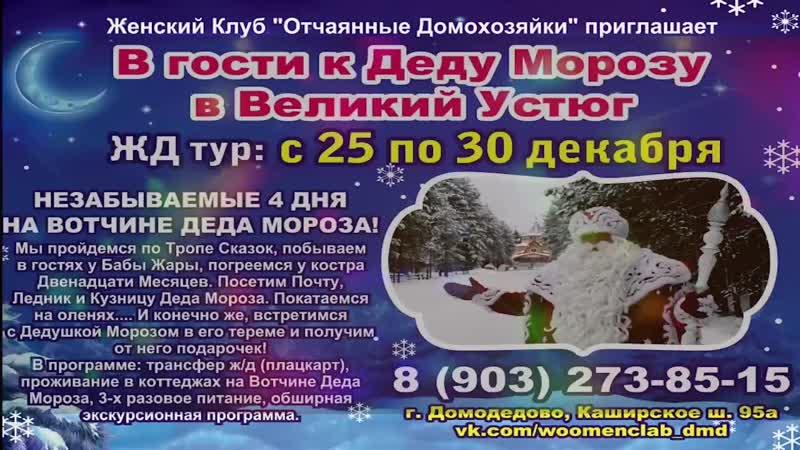 к Дедушке Морозу с Отчаянными Домохозайками.mp4