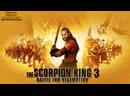 Кино Царь скорпионов 3 Книга мертвых 2012 MaximuM