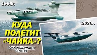«Каспийский монстр» возвращается? Не совсем так