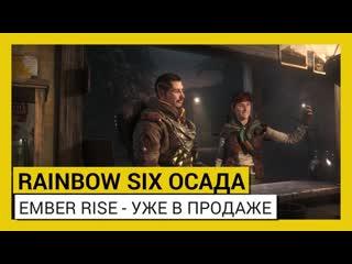 Rainbow six осада operation ember rise – трейлер выхода