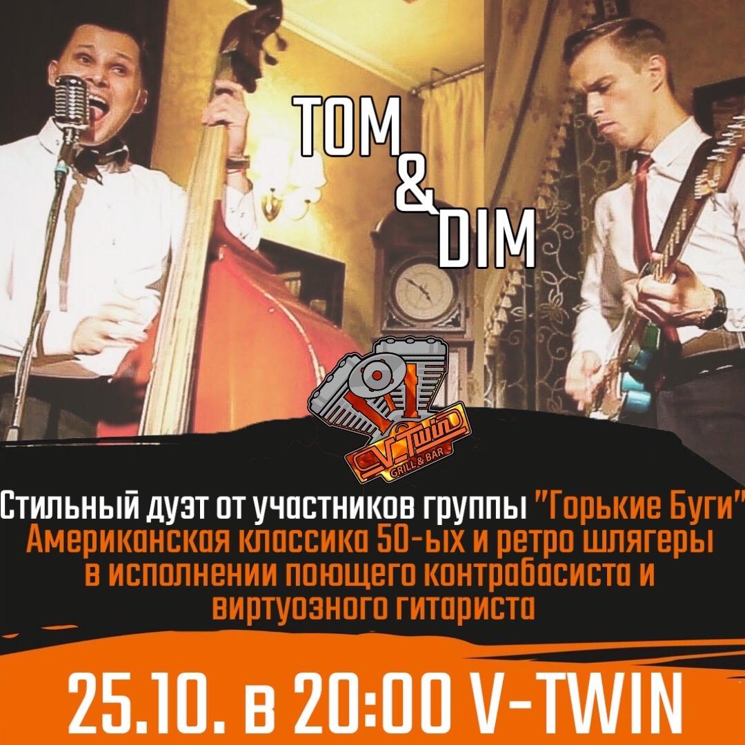 25.10 Tom & Dim в гриль-баре V-Twin!