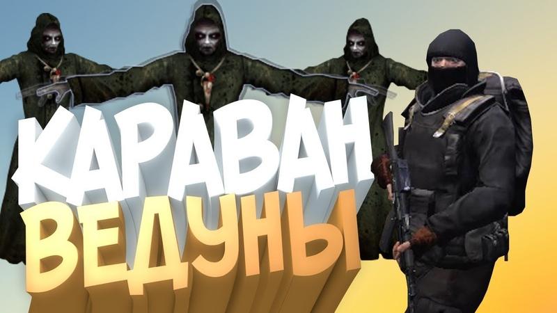 СТАЛКЕР ОНЛАЙН ФАРМ ВЕДУНОВ НА КАРАВАНЕ Stalker Online