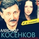 Александр Косенков - Ко мне, Мухтар!