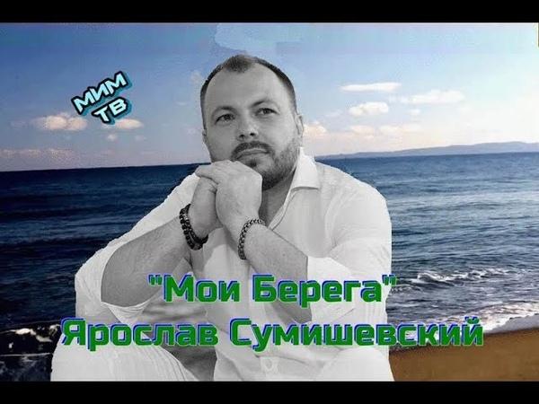 Ярослав Сумишевский МОИ БЕРЕГА
