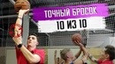 ТЕХНИКА БРОСКА в баскетболе работа кисти BallGames