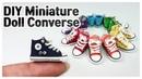 미니어쳐 컨버스 하이 운동화 만들기 | 인형 스니커즈 신발 만드는 방법 | 비쥬TV