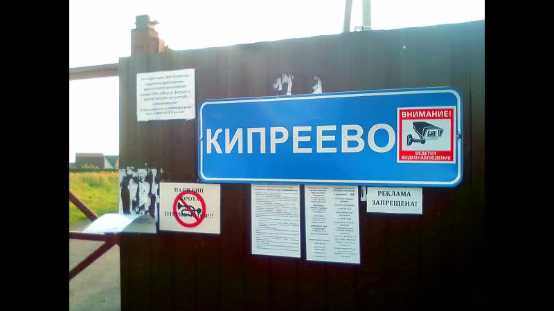 ДНП Кипреево Северная сторона посёлка от 13 06 2020