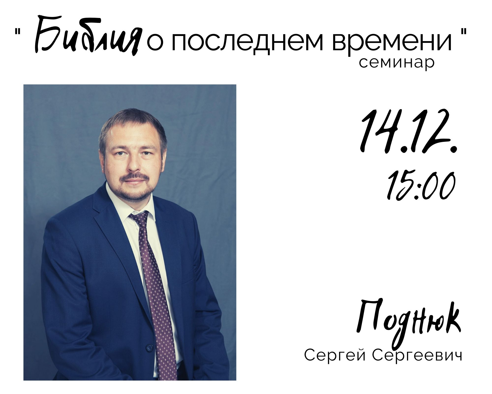 Поднюк Сергей Сергеевич