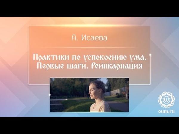 Практики по успокоению ума. Первые шаги. Реинкарнация. Анастасия Исаева