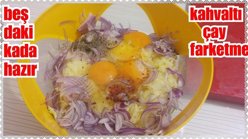 Patatesin soğanın varsa yemek derdin yok koy ocağa♨ İster Kahvaltı ister çay saatleri için