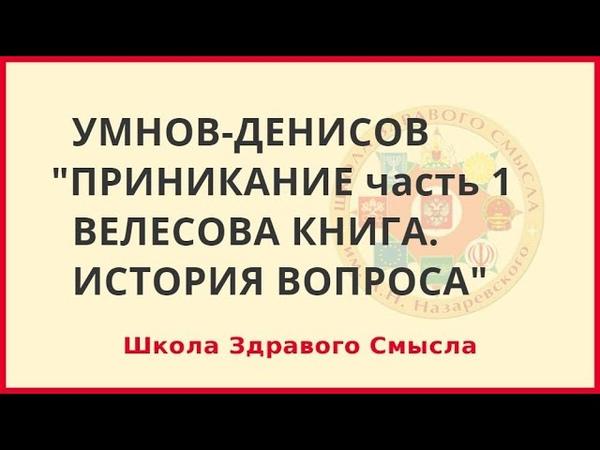 Приникание Велесова книга История вопроса ч 1 Умнов Денисов Алексей