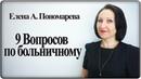 9 вопросов по больничному Елена А Пономарева