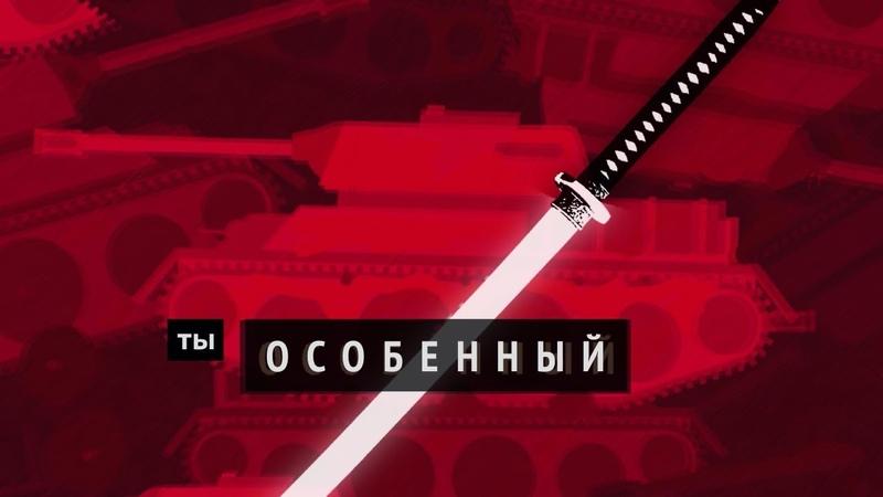 ЛАРИН ТЫ ОСОБЕННЫЙ премьера клипа