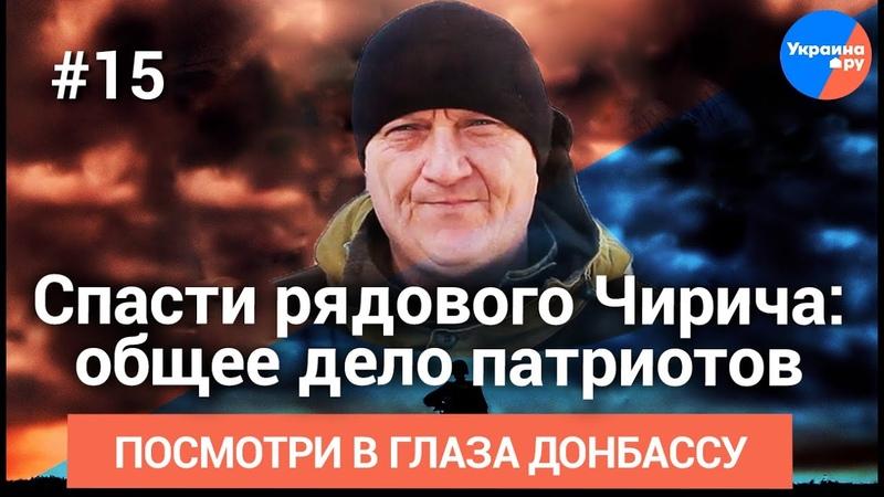 Спасти рядового Чирича общее дело патриотов