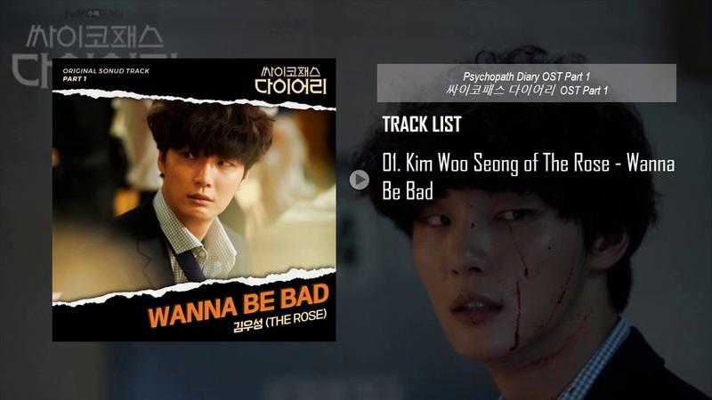 精神病患者日記 싸이코패스 다이어리 Psychopath Diary OST Part 1 | 김우성 Kim Woo Seong of The Rose - Wanna Be Bad