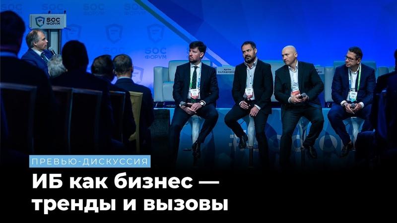 SOC-Форум 2019 — ИБ как бизнес: тренды и вызовы (Превью-дискуссия) | BIS TV