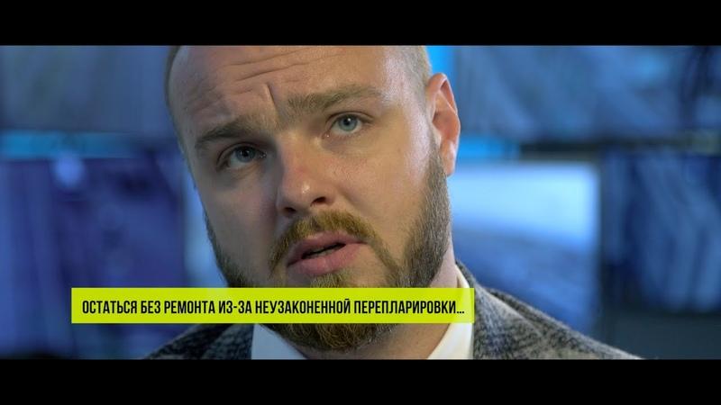 Остаться без ремонта из за неузаконенной перепланировки Дмитрий Полищук